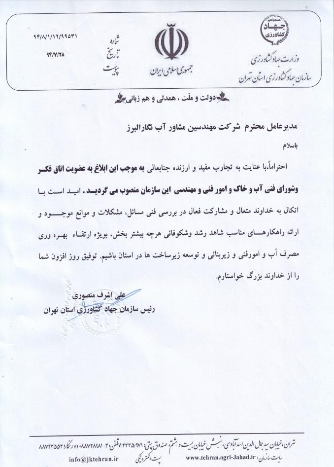 گواهی ابلاغ عضویت اتاق فکر آب و خاک استان تهران