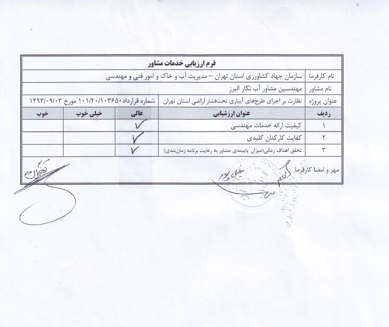 گواهی ارزیابی سازمان جهاد کشاورزی استان تهران