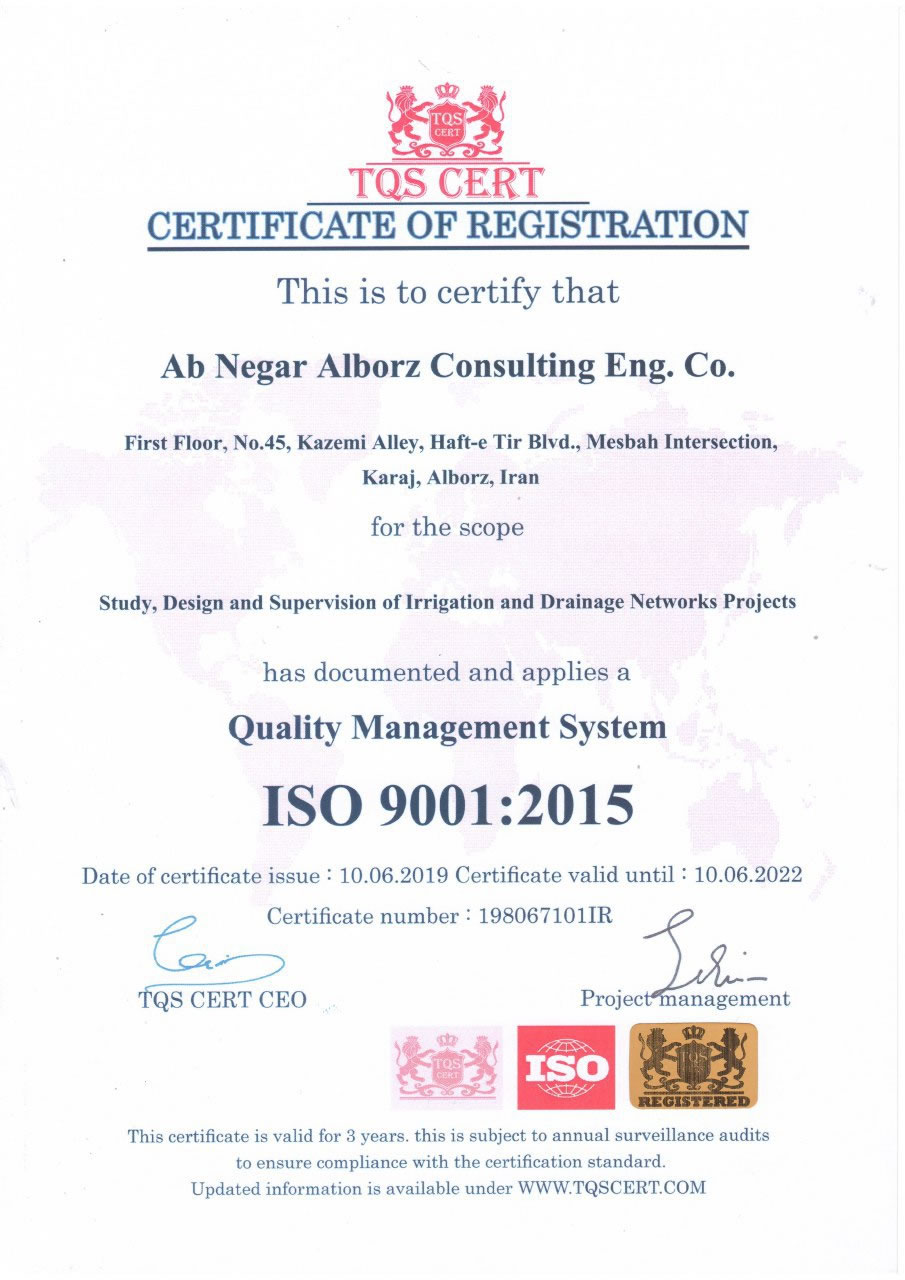 گواهینامه سیستم مدیریت کیفیت